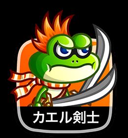 カエル剣士